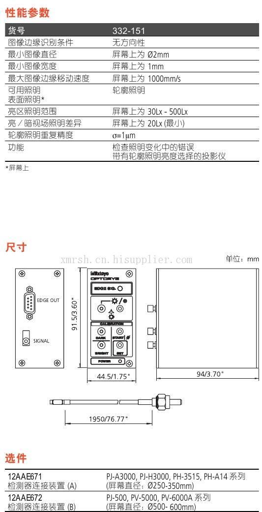 http://www.genuine-opto.com/ZyCMS/uploadfile/cms/www/201511/27102641bilj.jpg_optoeye-200一图像边缘传感器