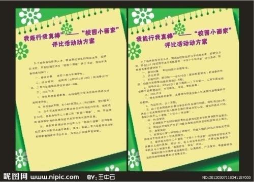 重庆精美企业宣传展板