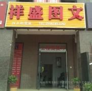 郑州市郑东新区祥盛图文设计制作工作室