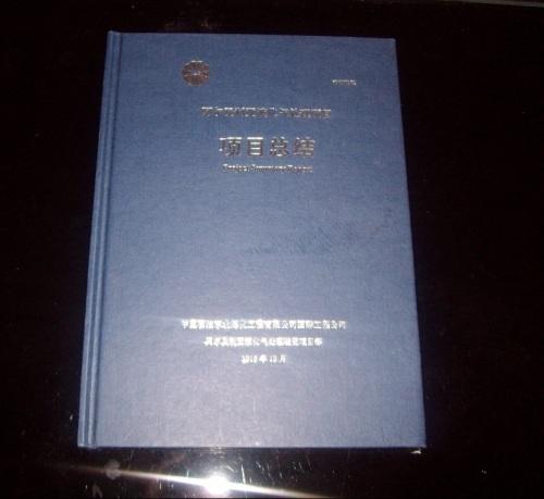 精品紙燙銀硬精裝 (2)