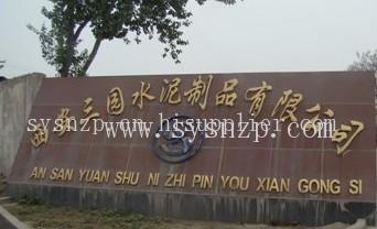 西咸新区周边的水泥制管厂