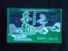 塑料茶葉折盒包裝