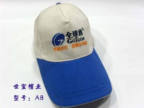 山东广告帽制作公司