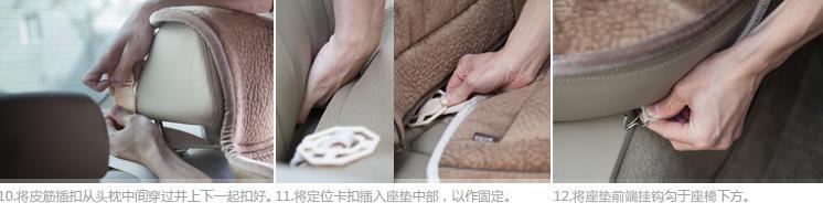 汽车坐垫套安装方法