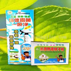 墙体霉菌祛除剂1代2