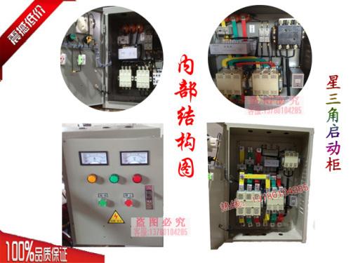 75kw星三角启动箱电机降压启动器厂家低价直销