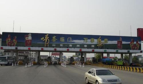 青岛高速公路收费站; 高速收费员;;