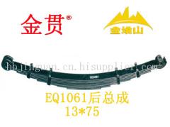 1061汽车板簧