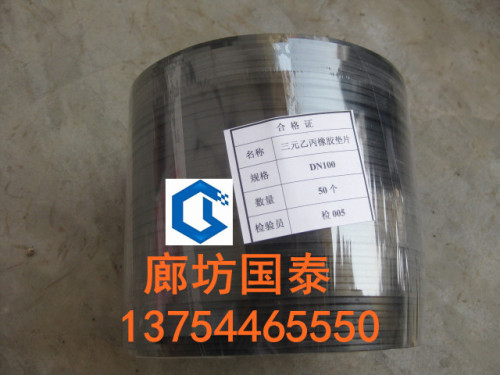 【金*推薦】耐酸堿三元乙丙橡膠墊片