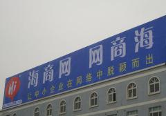 海商网是深圳*好的网站优化平台