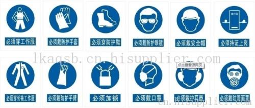 安全生产标识标牌