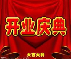 涿州开业庆典报价