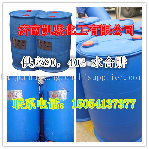 80% 40%水合联氨 水合肼价格 水合联氨厂家 水合联氨价格