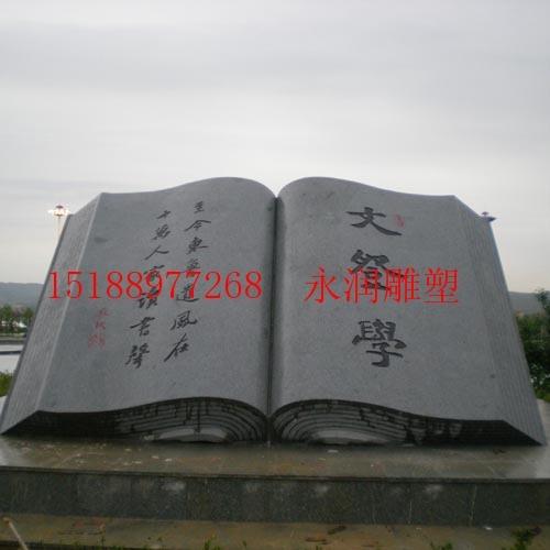 石雕书本造型雕塑