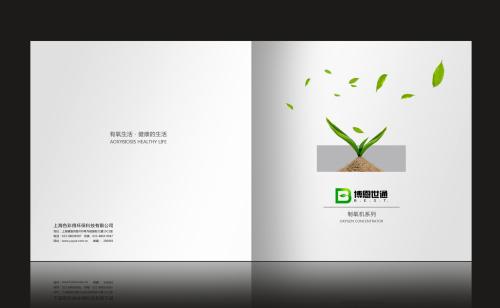 济宁设计宣传册-海商网图片