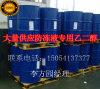 濟南凱駿化工有限公司防凍液乙二醇