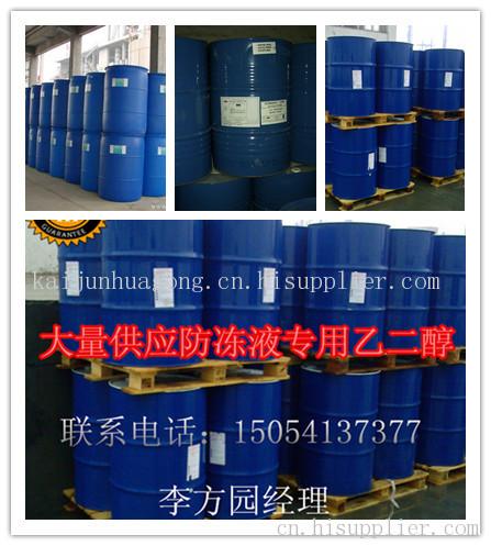 防凍液乙二醇冷媒冷載體