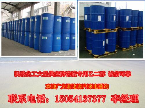 濟南防凍液乙二醇廠家直銷