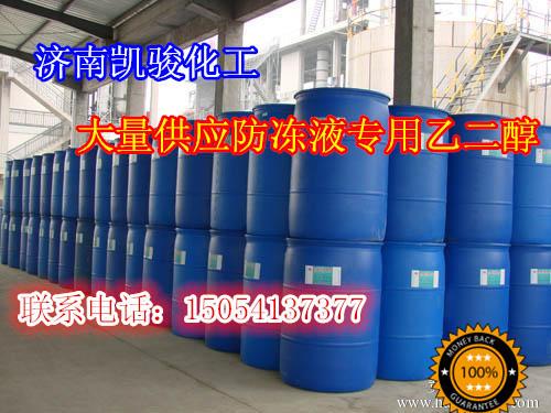 煤炭用乙二醇 優*防凍液乙二醇 乙二醇廠家
