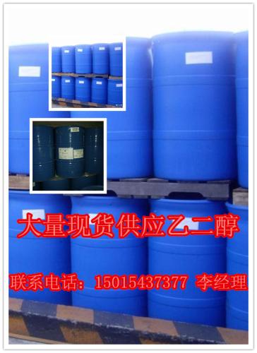 載冷劑乙二醇生產廠家