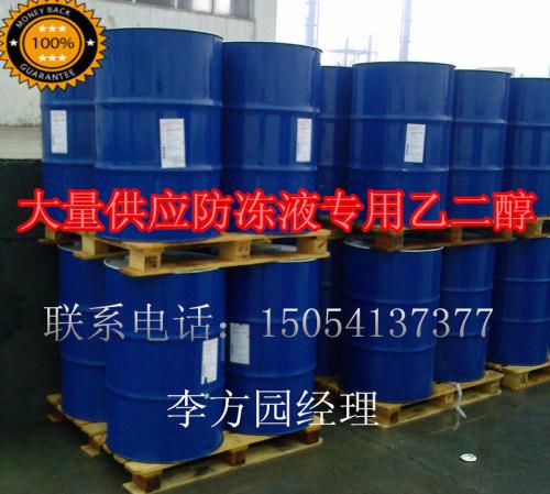 防凍液乙二醇生產廠家冷媒