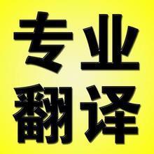 河南合同翻译公司