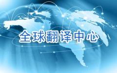 翻译公司收费标准