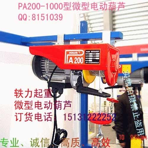 pa系列微型电动葫芦-海商网
