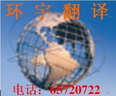 河南日语翻译公司