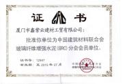 中国GRC证书