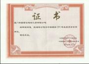 中国EPS证书