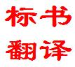 标书翻译公司