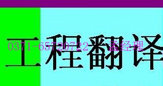 郑州专业工程翻译公司