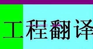 郑州工程翻译公司