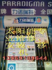 济南市中区太阳能移机服务中心电话