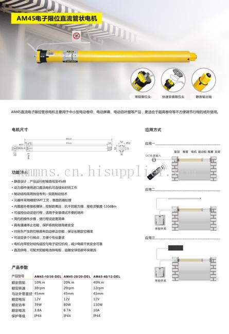 电子限位直流管状电机