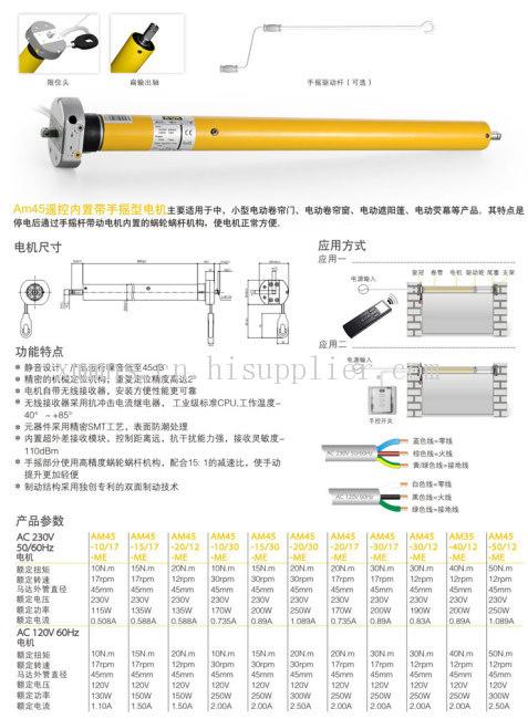 遥控内置带手摇型管状电机