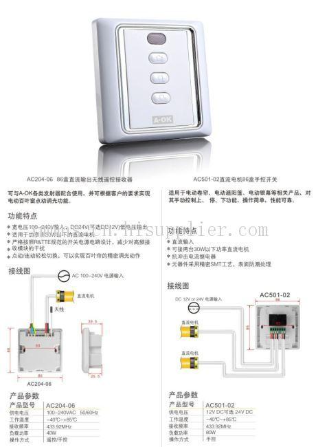 厦门直流输出接收器