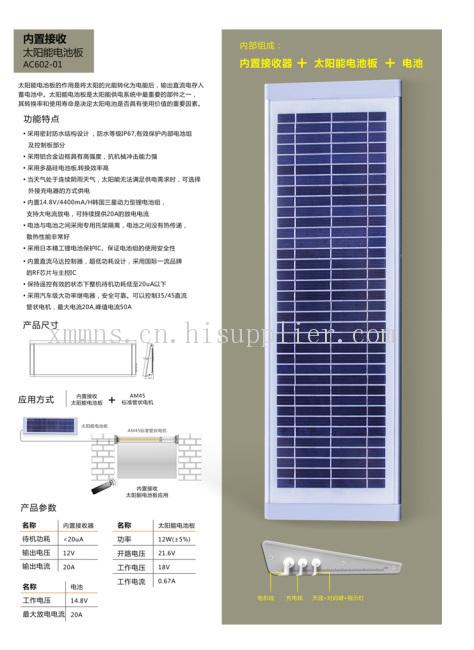 厦门太阳能电池板厂家