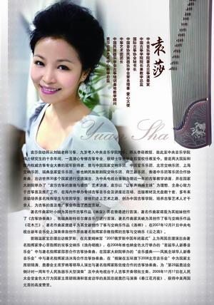 教学顾问-袁莎信息|宁波市海曙区韵乐古筝培训学校