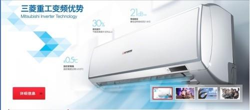 上海三菱空调维修