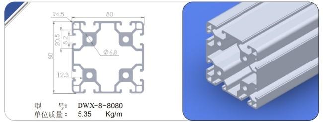 厦门输送线工业铝型材