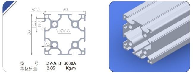 厦门结构铝合金型材