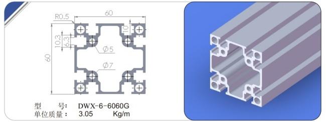 泉州结构铝合金型材