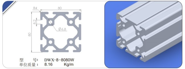 福建结构铝合金型材