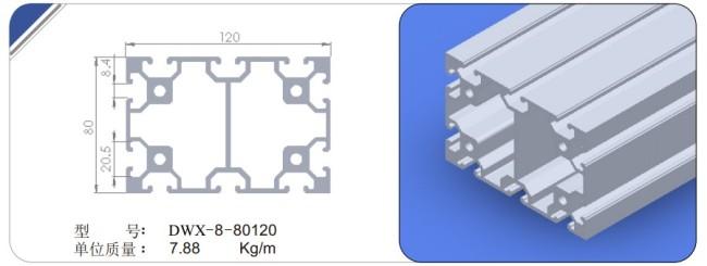 厦门高精级工业铝型材