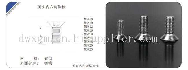 厦门工业铝型材用沉头内六角螺栓