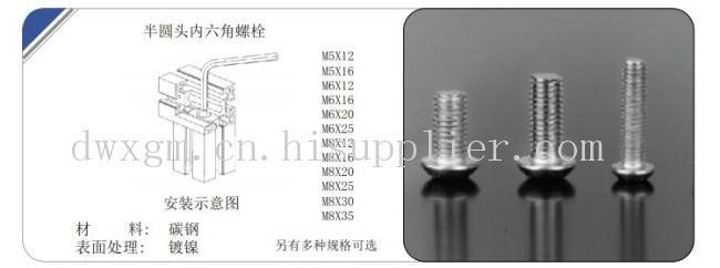 厦门工业铝型材用半圆头内六角螺栓