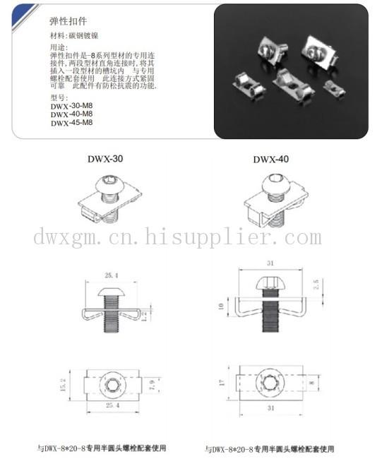 厦门工业铝型材用弹性扣件