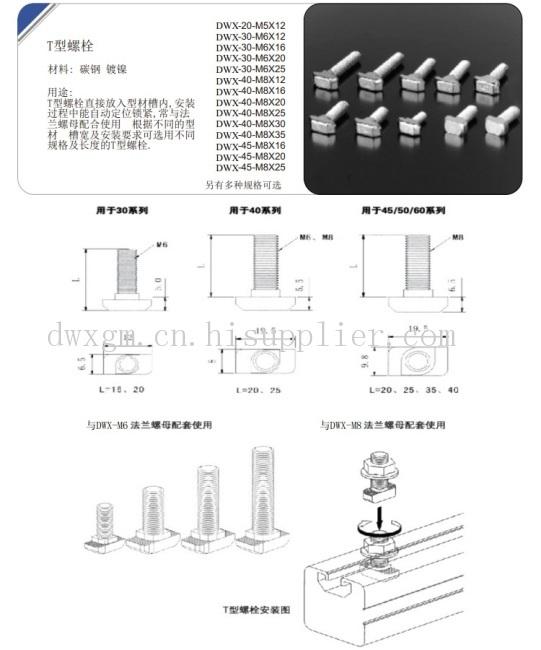 厦门工业铝型材用T型螺栓